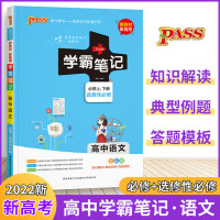 包邮2022版PASS学霸笔记高中语文 通用版 必修选择性必修 新教材新高考基础知识同步讲解辅导书
