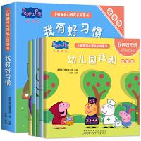 小猪佩奇心理成长故事书全套5册 我有好习惯 注音版粉红猪小妹儿童绘本幼儿早教书 2-3-4-5-6-8岁小猪佩琪的故事书