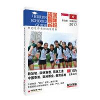胡润国际名校.新加坡和中国香港.2017