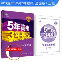53高考 2019B版专项测试 高考历史 5年高考3年模拟(全国卷Ⅰ及天津上海适用)五年高考三年模拟 曲一线科学备考