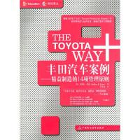 丰田汽车案例:精益制造的14项管理原则[美]杰弗里·莱克,李芳龄中国财政经济出版社9787500576174