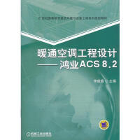 暖通空调工程设计――鸿业ACS8 2 李建霞 机械工业出版社