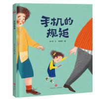 (限时抢)手机的规矩经典儿童绘本故事书非注音版0-3-6-8周岁宝宝成长益智图画书一年级课外必读书目儿童图书宝宝睡前亲