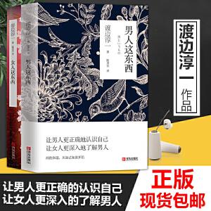 正版全2册女人这东西+男人这东西 渡边淳一的书 日本文学小说畅销书 外国小说两性关系小说人性小说 现代当代言情小说畅销书籍