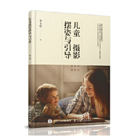 儿童摄影书 儿童摄影摆姿与引导 李玉华 9787115480682 人民邮电出版社