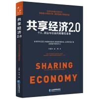 共享经济2.0:个人、商业与社会的颠覆性变革(团购,请致电400-106-6666转6)
