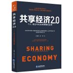 共享经济2.0:个人、商业与社会的颠覆性变革