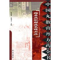 糖尿病肥胖病高脂血症-中国丸散膏丹方药全书