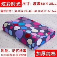 泰国乳胶枕套纯棉单人枕巾60x40儿童记忆枕套50x30全棉枕头套 桔色 炫彩60X35枕套
