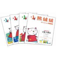【现货闪发】小熊绒绒成长系列(全4册)