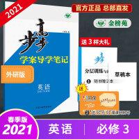 【金榜苑】官方正版 2019步步高学案导学与随堂笔记英语必修3外研版