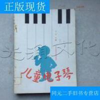 【二手旧书九成新】儿童电子琴---[ID:474587][%#240B3%#]---[中图分类法][!J628.1电