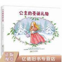 【二手旧书9成新】公主的圣诞礼物珍妮毕绍(Jennie Bishop)9787212089