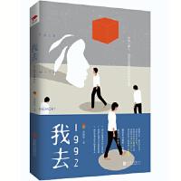 【二手书9成新】我去1992家庭装9787559601490北京联合出版有限公司