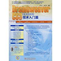 Dreamweaver CS 3完美网页设计――技术入门篇