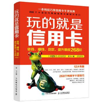 玩的就是*-省钱.赚钱.贷款.提升额度268招-第2版(pdf+txt+epub+azw3+mobi电子书在线阅读下载)