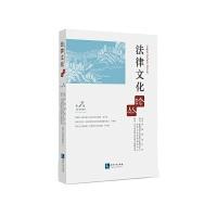 法律文化论丛(第7辑)