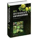 现代落叶果树病虫害诊断与防控原色图鉴