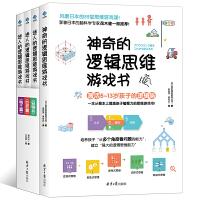 逻辑思维游戏书(全4册)