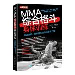 MMA综合格斗身体训练 专项突破整体提升的运动表现方案