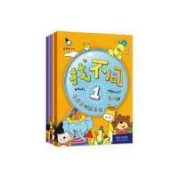 正版现货 真果果 找不同全6册幼儿童宝宝智力潜能开发动脑游戏童书3-4-5-6岁找不同(5-6岁5)/专注力训练系列幼