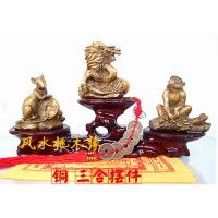 纯铜鼠龙猴申子辰三合风水摆件属鼠龙猴助运提运吉祥物 图片色