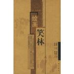 绘画笑林,上海古籍出版社,(明)冯梦龙 著,刘二刚 绘画,杜文和 选评,陈沅9787532533695