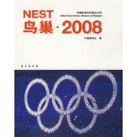 鸟巢2008 中国新闻社 东方出版社 9787506034043