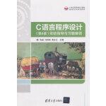 C语言程序设计(第4版)实验指导与习题解答