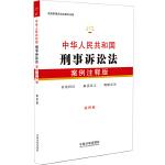 中华人民共和国刑事诉讼法:案例注释版(第四版)