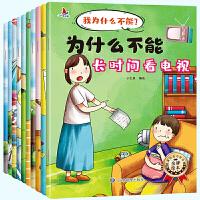 我为什么不能?(全10册)儿童3-6岁素质教育绘本为什么不能不讲卫生为什么不能随便发脾气为什么不能乱花钱为什么不能欺负别