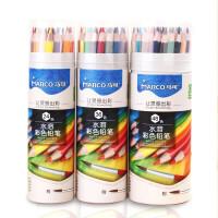 Marco马可油性彩色铅笔手绘办公美术绘画12 24 36 48色套装4300