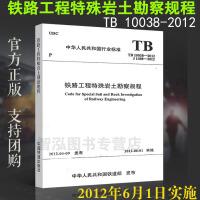 【官方正版】TB 10038-2012 铁路工程特殊岩土勘察规程 【注册岩土工程师考试规范】【实施日期】2012年6月