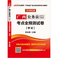 中公教育2019广西公务员录用考试专用教材考点全预测试卷申论