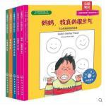 我要养成好习惯系列全5册 儿童情绪与人格培养绘本 中英对照儿童故事书早教启蒙认知读物文学 幼儿绘本阅读材料书