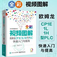 正版 全彩视频图解欧姆龙CP1E/1L/1H型PLC快速入门与提高(含光盘)CP1E/1L/1H型PLC软件编程技术教