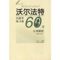 【旧书二手书9成新】沃尔法特小提琴练习曲60首作品45号:分课解析 梁�D 9787540423438 湖南文艺出版社