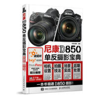{二手旧书99成新}尼康D850单反摄影宝典 相机设置 拍摄技法 场景实战 后期处理 北极光摄影 人民邮电出版社 97