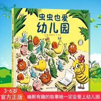 小贝壳绘本馆 虫虫也爱幼儿园 3-6岁儿童入园准备绘本 入学准备 亲子共读 幼儿园入学情绪管理与性格培养图画故事书 开