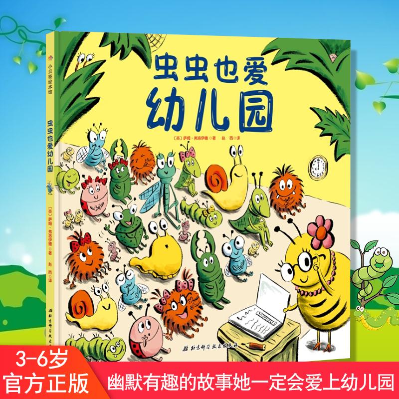 小贝壳绘本馆 虫虫也爱幼儿园 3-6岁儿童入园准备绘本 入学准备 亲子共读 幼儿园入学情绪管理与性格培养图画故事书 开学季图书籍