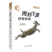 沈石溪和他喜欢的动物小说:斑羚飞渡.迈克传奇
