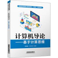 计算机导论--基于计算思维(普通高等院校计算机教育十四五规划教材) 中国铁道出版社