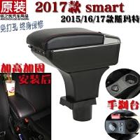 奔驰斯玛特汽车扶手箱 Smart Forfour Fortwo手扶箱中央改装配件