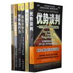 罗杰・道森优势谈判系列(全套6本)*成交+优势谈判+薪酬谈判+优势执行力+赢在决策力+问题解决力 培训教材 学习学校用