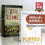 flipped 怦然心动 英文原版 电影原著青春爱情小说+追风筝的人 The Kite Runne 英文原版小说 2本