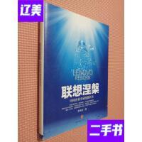 [二手旧书9成新]联想涅��:中国企业全球化教科书. /李鸿谷 著 ?