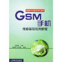 GSM手机维修基础经典教程 刘建清,刘为国著 人民邮电出版社 9787115104434