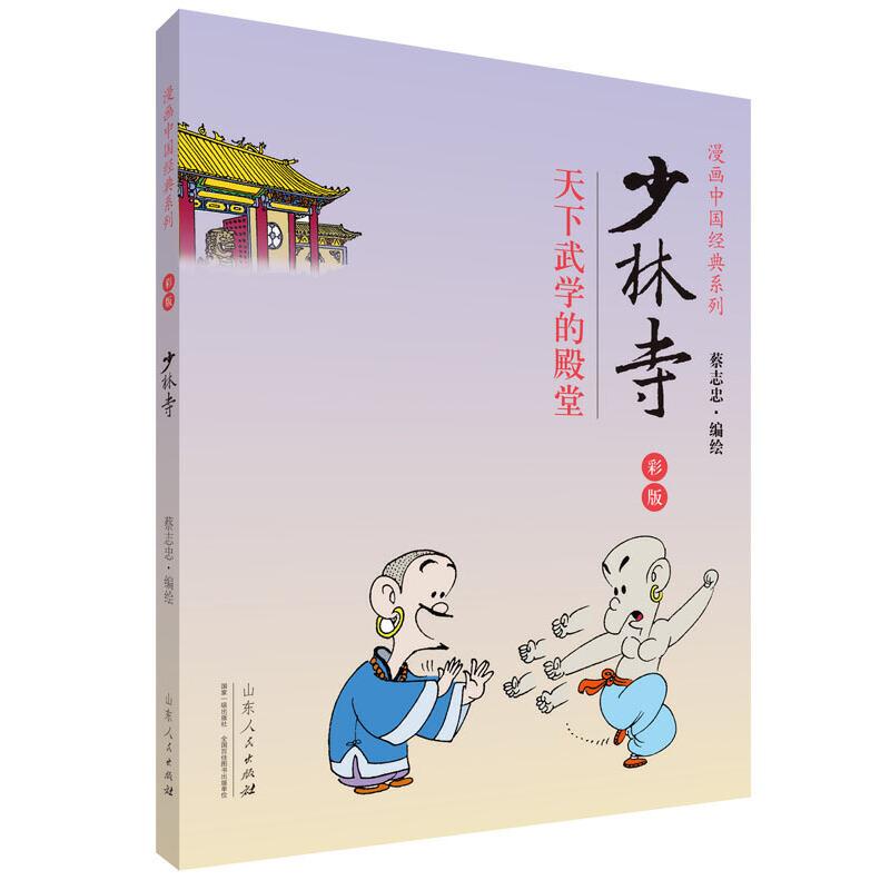 蔡志忠漫画彩版中国经典《少林寺》 蔡志忠先生亲自审订,符合现代审美体验的***彩绘版本。