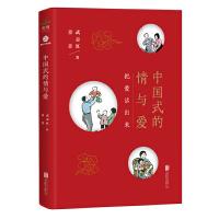中国式的情与爱(青音签名版)
