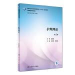 护理理论(第2版/研究生/配增值)
